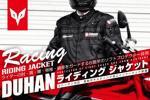 新品 DUHAN D020 プロテクター付き インナー付 ライディングジャケット XL 黒 ブラック 上着 防寒 防風