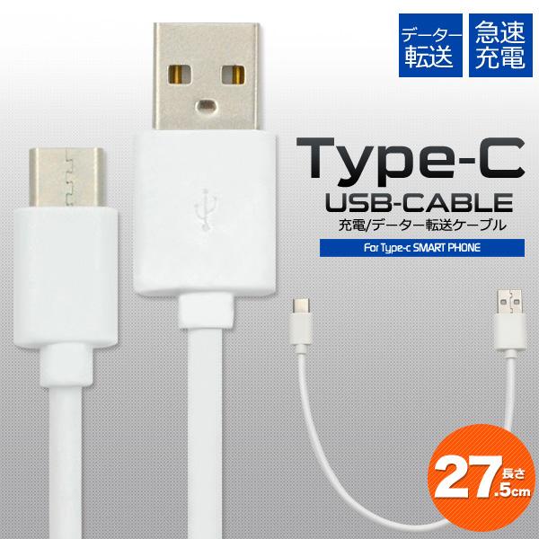 USB Type-Cケーブル 27.5cm 急速充電 転送ケーブル Nintendo Switch Xperia USB-C マックブック スマートフォン スマホ タイプc typec 短い
