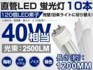 限定特価 業界最高 激安10本セット! T8タイプ LED蛍光灯 40W形 2500lm 120cm120個素子搭載 G13 昼光色 6000K 1年保証