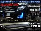 1円~ エルグランド E52 前期用 LEDバンパーイルミネーション フォグ ブルー ハイウェイスター フォグランプ ヘッドライト デイライト