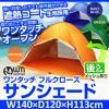 簡単ワンタッチ サンシェード テント 140cm UVカット ポップアップテント ビーチテント 収納バッグ付 緑/紺/オレンジ 色選択