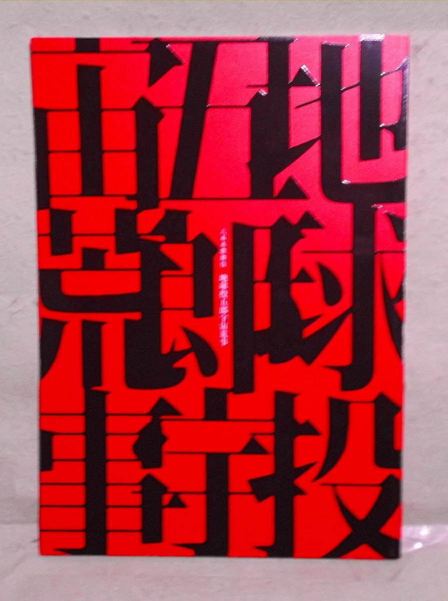 A-12【パンフ】六本木歌舞伎 地球投五郎宇宙荒事 市村海老蔵 中村獅童