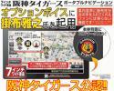 おまけ付!!2011年版ワンセグ内蔵!!阪神タイガースポータ