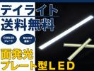 超薄型4mm白LEDデイライト 超美光ホワイト2本セット/送