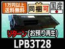 LPB3T28 リターン(お預り再生) EPSON リサイク