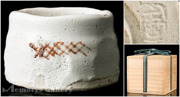 【雅】加藤唐九郎 初期作 志野茶碗 本物保証