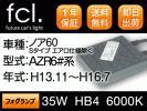 fcl. 1年保証 35W HID HB4 ノアAZR6#系