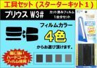 【キット付】 プリウス 30系 カット済みカーフィルム +