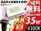 H8/H11/4300K/35w/HID/バルブ/フレアクロ