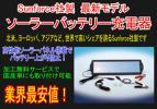 【みねや】Sunforce社製 ソーラーバッテリー充電器 S