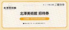 ⑬.北澤美術館(長野県諏訪市) 無料招待券 2018/6/3