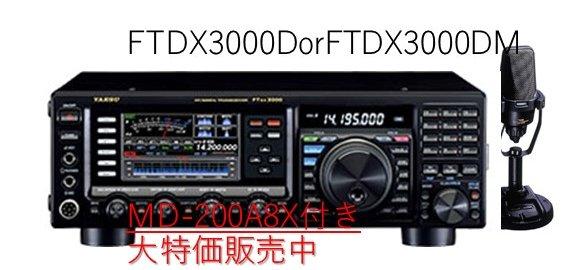 """値下交渉歓迎!ヤエスHF/50MHz""""FTDX3000D+MD200A8X""""set価格!"""