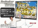 限定特価★プロジェクタースクリーン 100インチ 三脚セット