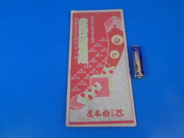 昭和16年 歌舞伎夜番組 団菊祭延長興行 白木屋 伝統芸能 戦前