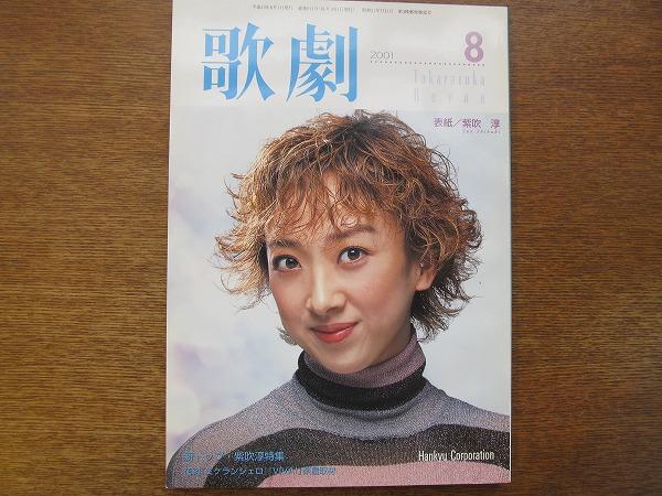 歌劇 2001.8●紫吹淳稔幸愛華みれ花總まり轟悠絵麻緒ゆう/宝塚