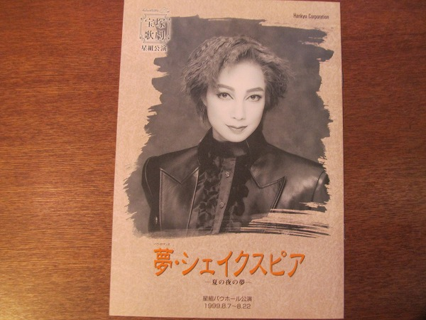宝塚パンフ「夢・シェイクスピア」星組1999.8●絵麻緒ゆう音羽椋