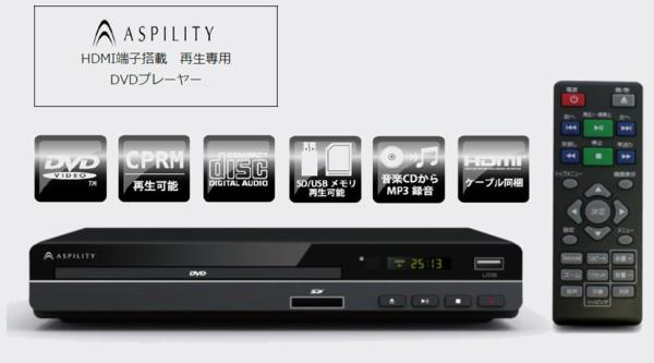 HDMI端子ケーブル付 SD USBへ録音OK VRモードCPRM対応DVD HDP-08_★新製品★リージョンフリーの特別品★