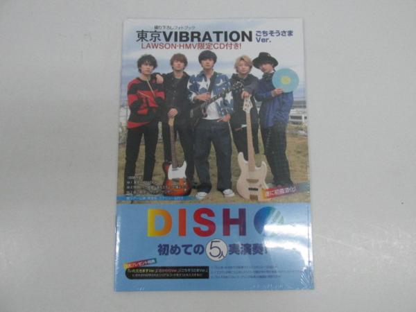 DISH// 東亰VIBRATION ごちそうさまVer. CD付きフォトブック 未開封□1583