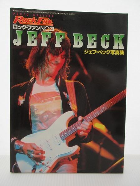ロック・ファン/Rock Fun №.3 JEFF BECK/ジェフ・ベック 写真集 シンコーミュージック 昭和52年発行