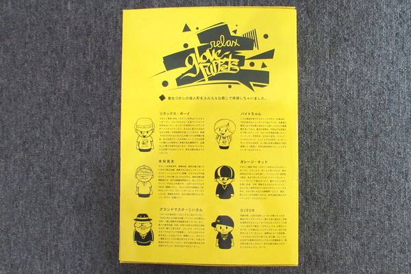 ★relax glove puppets/リラックスボーイ/指人形セット/絶版/★新品_画像2
