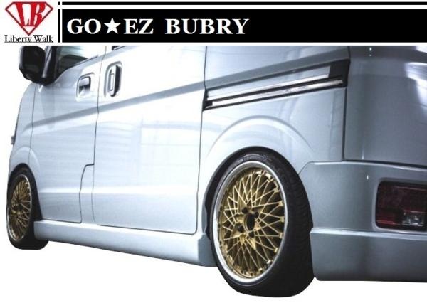 【M's】スズキ エブリィ DA17 バン・ワゴン サイド ステップ GO EZ BUBRY エアロ/Liberty Walk SUZUKI EVRY 17 エブリイ エブリー LB_画像2