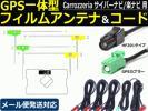 【送料320円】 サイバーナビ スマートフォンリンク ナビ SPH-DA09 DA99 DA09? EVZ9 AVIC-ZH07 ZH09 GPS フィルムアンテ + コード /16-16
