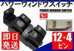 ムーヴ L150S L152S L160S / ムーヴラテ L550S L560S パワーウィンドウスイッチ PWスイッチ パワーウィンドースイッチ 12+4ピン 【12】