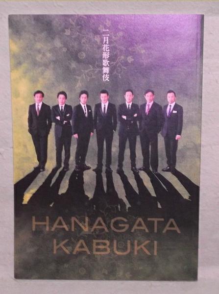 F-【パンフ】二月花形歌舞伎 平成21年