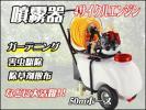 新型 4サイクル動力噴霧器 車輪付き 60Lタンク圧力調整弁付
