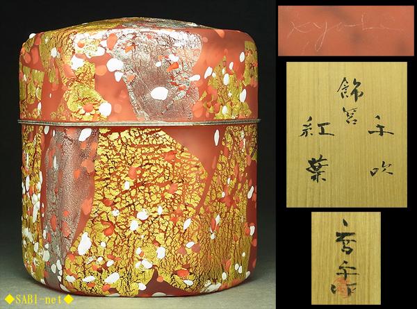 ◆SABI◆文化勲章 藤田喬平 手吹飾筥 「紅葉」 在銘 共箱◆