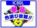 ICチップ付互換インクICLC80Lライトシアン等色選択可16個毎160円