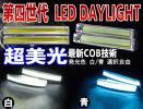 激光COB技術 汎用LEDデイライト左右2本 ブルー12V/