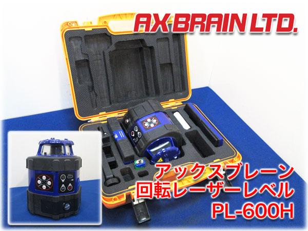 アックスブレーン 水平回転レーザーレベル PL-600H 耐水・防塵・耐震 AX BRAIN 【安心取引】保証有 検査動画あり 送料無料