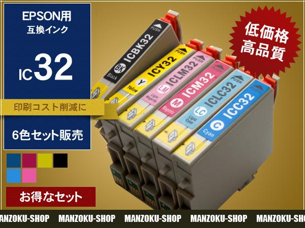 EPSON用互換インク IC32系6色組 IC6CL32