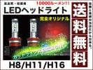 美 カットLEDヘッドライトH8/H9/H11/H16 10
