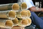 ●新品即決!うなぎうけ(鰻筌)/ウナギを採るための竹かご