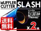 マフラーカッター チタン調 オーバル スラッシュ 2本SET