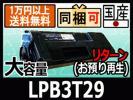 LPB3T29 リターン(お預り再生) 大容量リサイクルトナ
