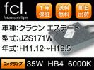 fcl. 1年保証 35W HID HB4 クラウンエステー