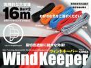風切音防止 ウェザーストリップカバー ウインドウキーパー 普