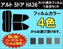 スズキ アルト 5ドア カット済みカーフィルム HA36S