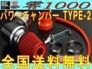 零1000パワーチャンバー赤GH-CL1アコードユーロR