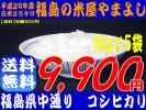 【送料無料】福島県中通り産コシヒカリ白米25Kg(5Kg×5