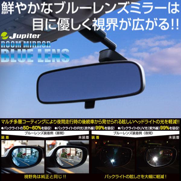 新品 ルームミラー ブルーレンズ エクシーガ YAM YA4 YA5 YA9 RMB-002 / ジュピター バックミラー_画像はサンプルです。