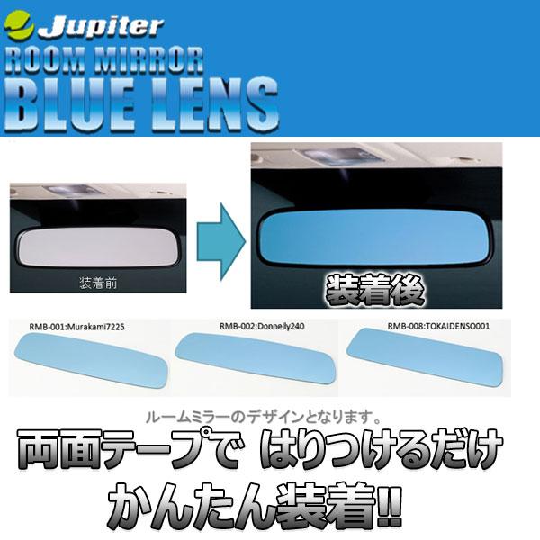 新品 ルームミラー ブルーレンズ エクシーガ YAM YA4 YA5 YA9 RMB-002 / ジュピター バックミラー_画像はサンプル。車種専用をお届けします。