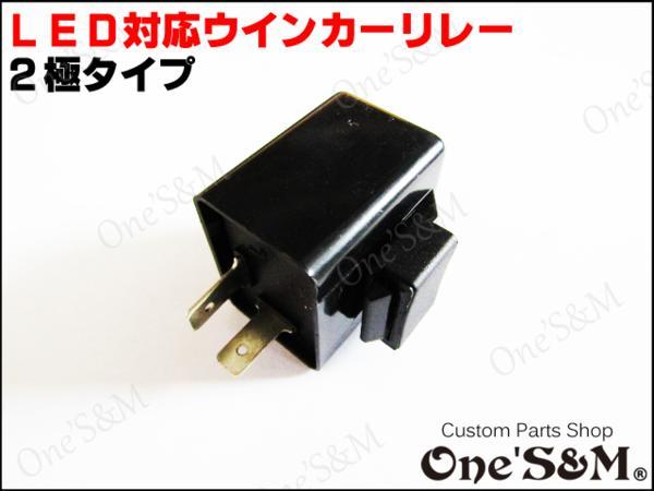 E4-60 ライブディオ/ZX AF34 AF35 スーパーディオ/Z AF27 AF28 ディオ AF18 Dio 汎用 LED球対応 IC/ウインカーリレー 2ピン 角型Type_画像2