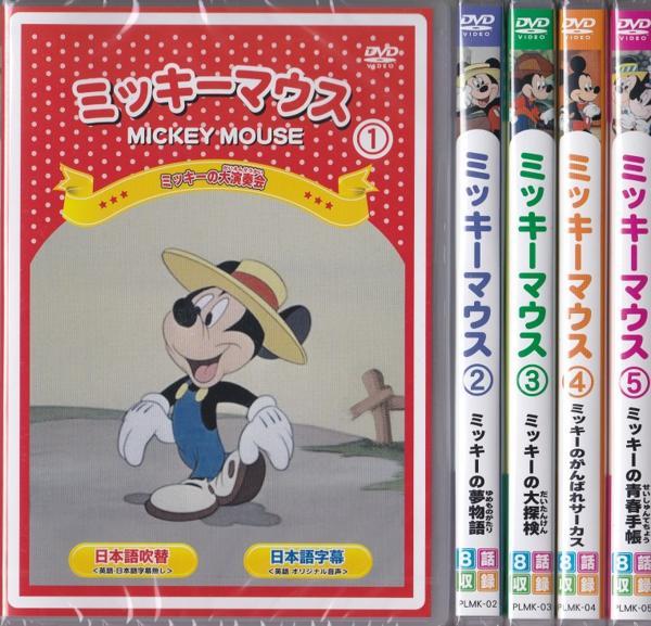ミッキーマウス 日本語吹替え40話入り5本セット ディズニーグッズの画像