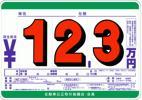 【即決】◆プライスボード◆AS-6プライスセット◆スチール製