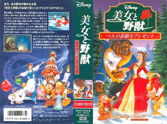 33038【VHS】ディズニー 美女と野獣 ベルの素敵なプレゼント 日本語吹替版_画像1