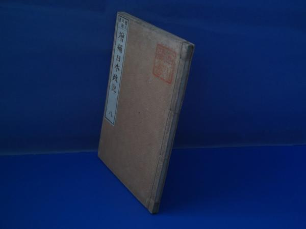 ★明治23年 増補 日本政記 八巻 和本 後土御門天皇_画像3